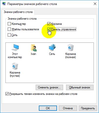 Включение отображения значка панели управления в Windows 10