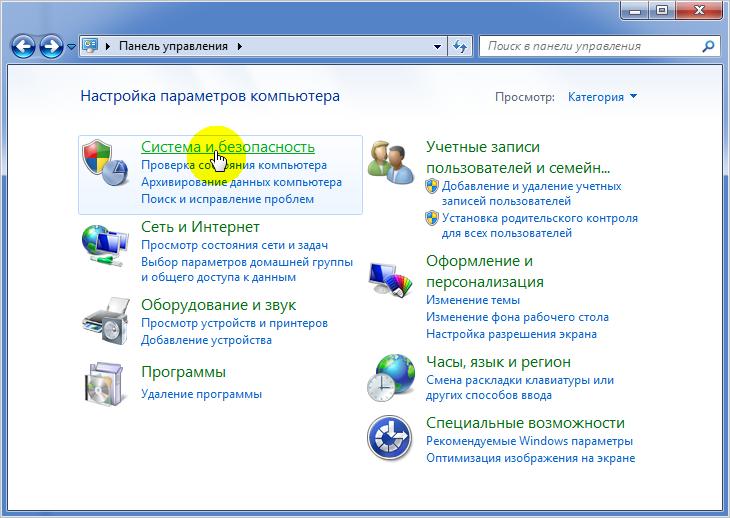 """Открытие раздела """"Система и безопасность"""" в Windows 7"""