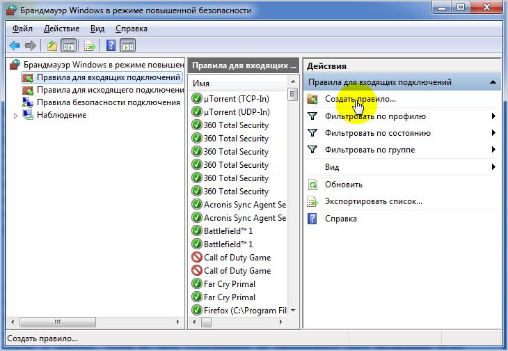 Где создаются правила для портов и программ в Windows 7