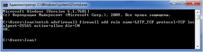 Открытие порта 25565 через командную строку