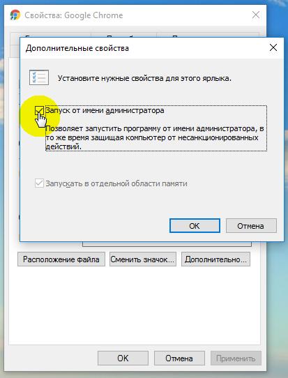 Настройка автоматического запуска программы от имени администратора