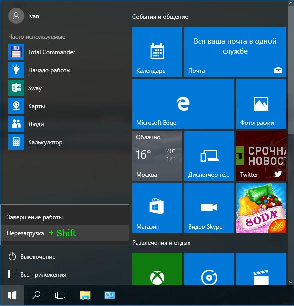 """Запуск Windows 10 dрежимt безопасности из меню """"Пуск"""""""