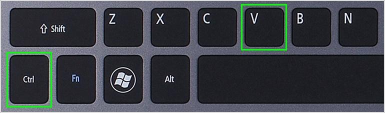 Комбинация клавиш для вставки