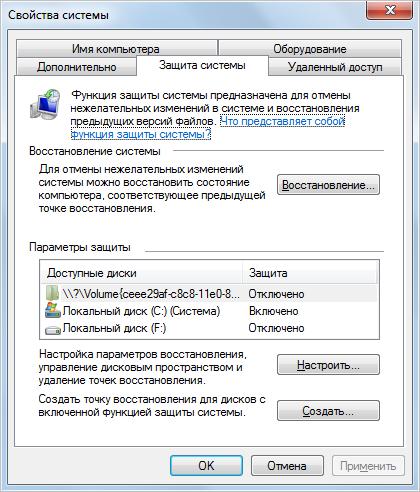 Раздел настроек параметров восстановления системы Windows 7