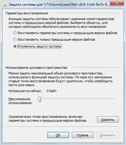 Указываем размер дискового пространства для хранения образа восстановления