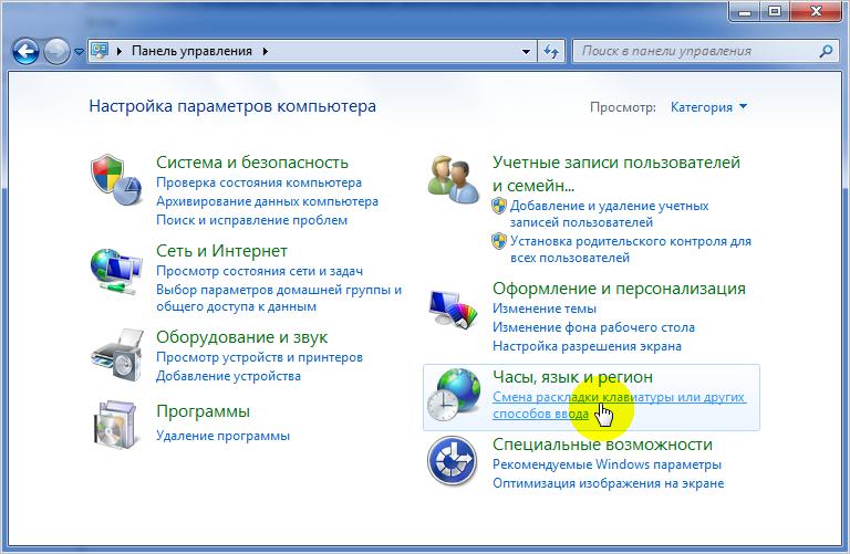 Открываем раздел настроек раскладки клавиатуры в Windows 7