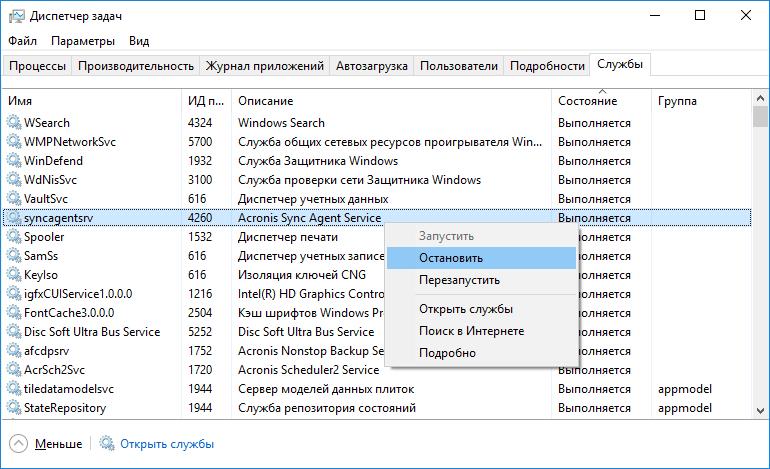Отключение автозапуска службы в Windows 10