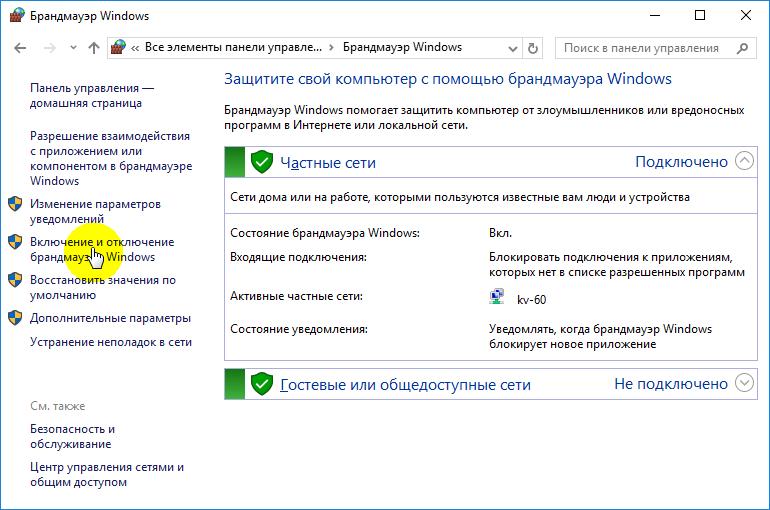 Выбираем инструмент включения и отключения брандмауэра Windows 10