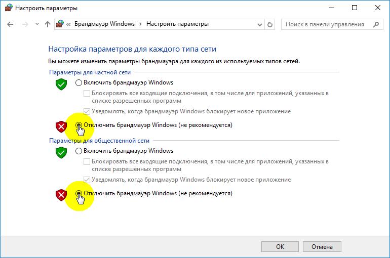 Отключаем брандмауэр Windows 10