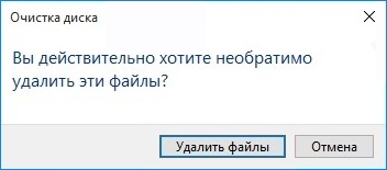 Запрос системы на подтверждение удаления папки Windows.old