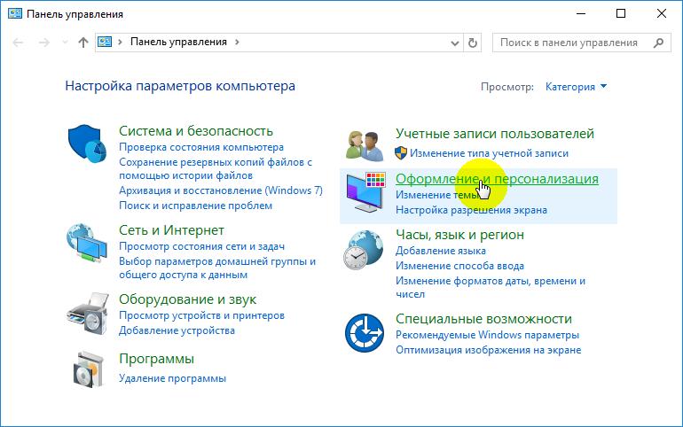 Открываем раздел персонализации через панель управления Windows 10