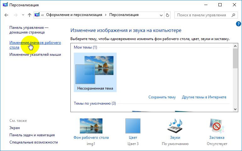 Открываем раздел изменений значков рабочего стола в Windows 10