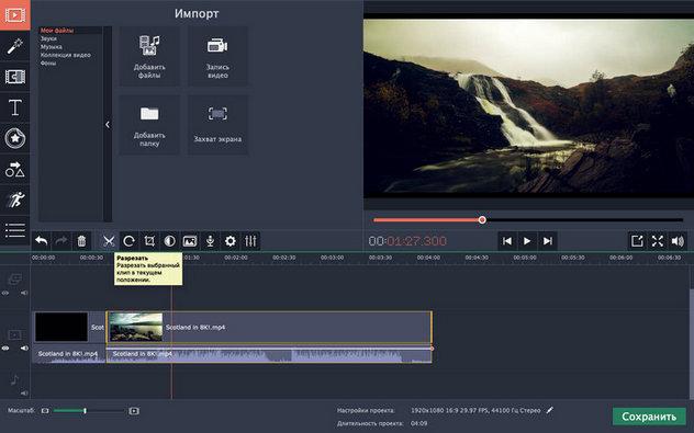 Добавление файлов для монтажа в видеоредактор