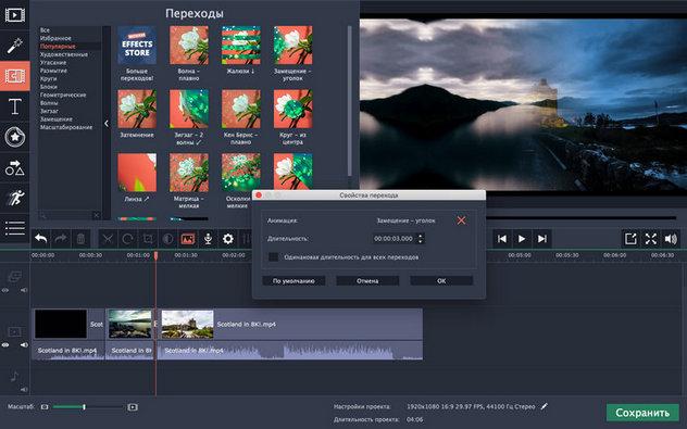 Добавление переходов в видеоредакторе