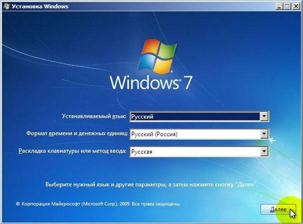 Выбор языка, формата времени и раскладки клавиатуры при установке Windows 7