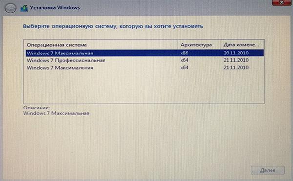 Выбор версии Windows 7 для установки с флешки