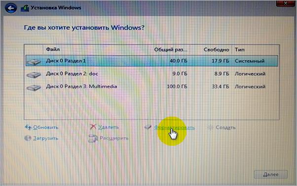 Выбор диска и его форматирование для установки Windows 7