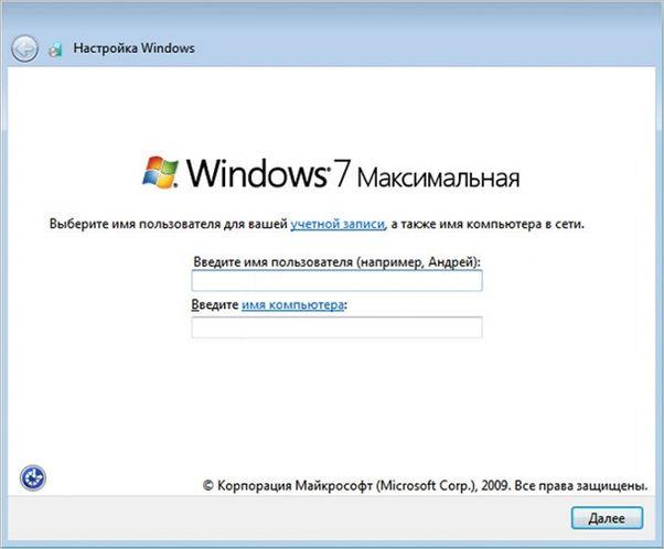 Выбор имени пользователя учетной записи устанавливаемой Windows 7