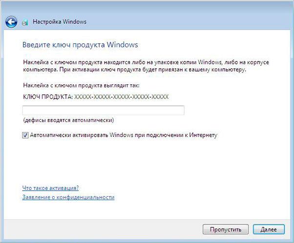 Ввод лицензионного ключа в процессе установки Windows 7