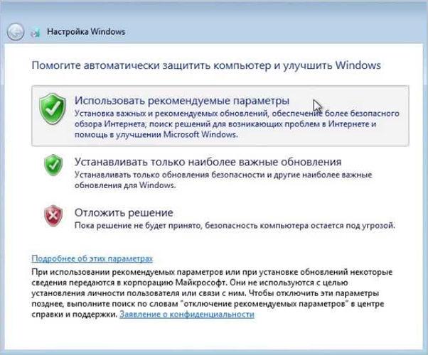 Выбор степени защиты Windows 7 при ее установке