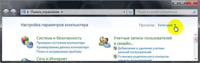 Настройка отображения панели управления Windows 7