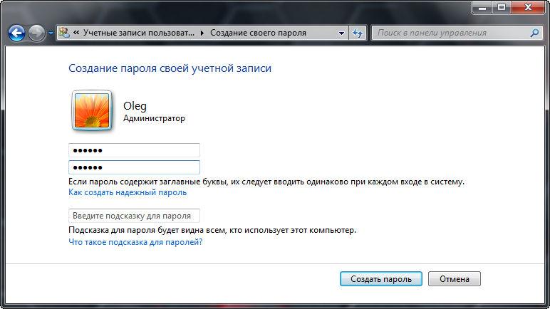 Устанавливаем пароль на Windows 7