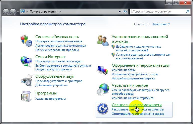 Открываем центр специальных возможностей Windows 7