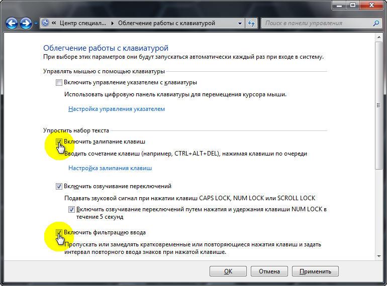 Отключение залипания клавиш и фильтрации ввода в Виндовс 7