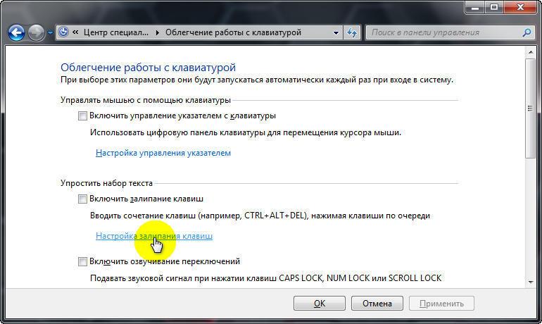 Открываем настройки залипания клавиш в Windows 7