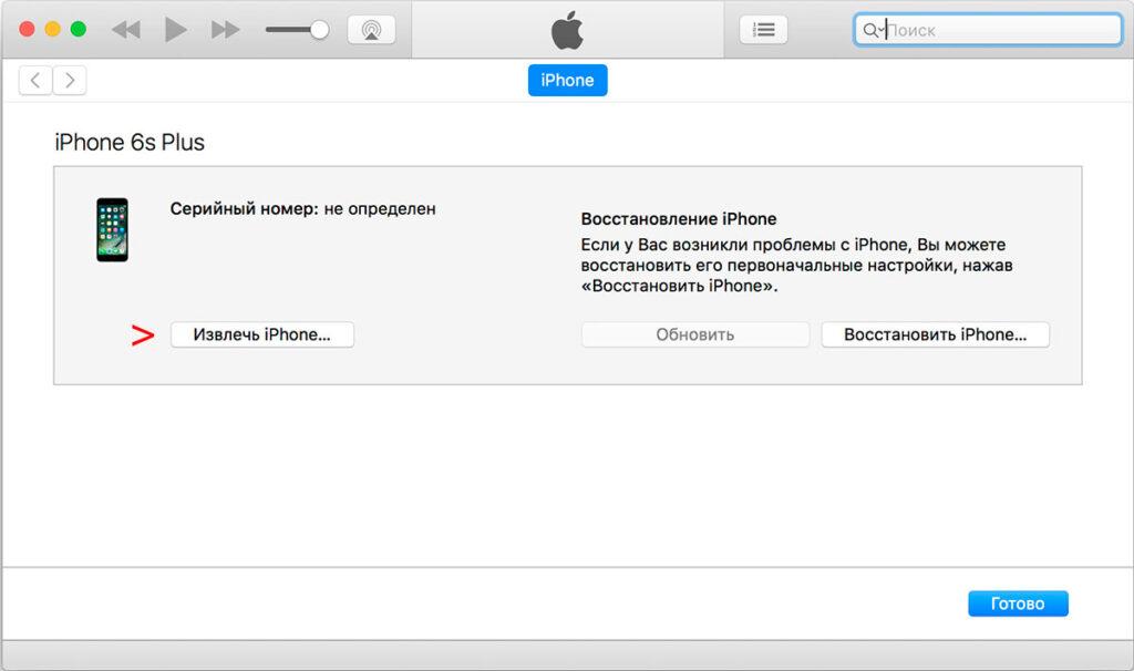 Извлечь iPhone iTunes