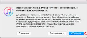 Обновить iPhone iTunes