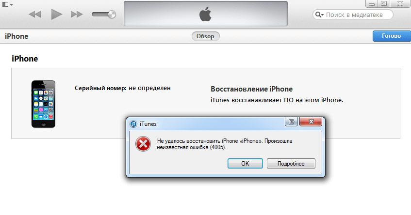 Ошибка обновления iPhone