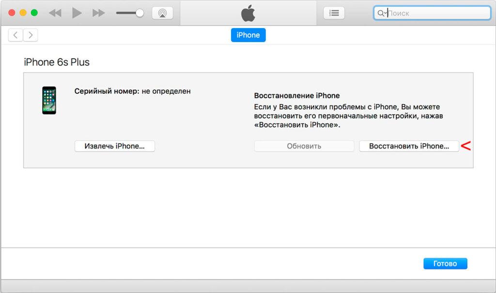 Обновить iPhone