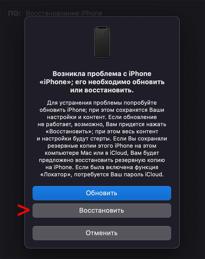 Обновить iPhone Finder