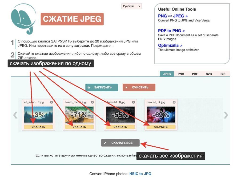 Уменьшение изображений в онлайн сервисе compressjpeg