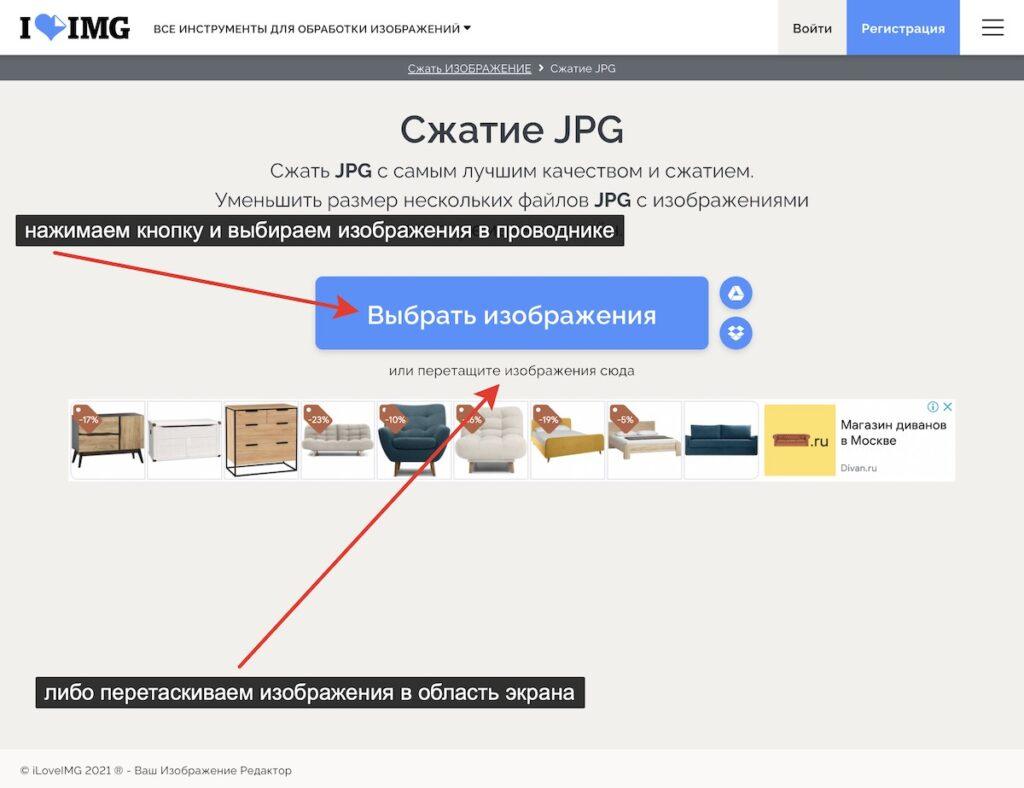 Уменьшение изображений в онлайн сервисе iloveimg