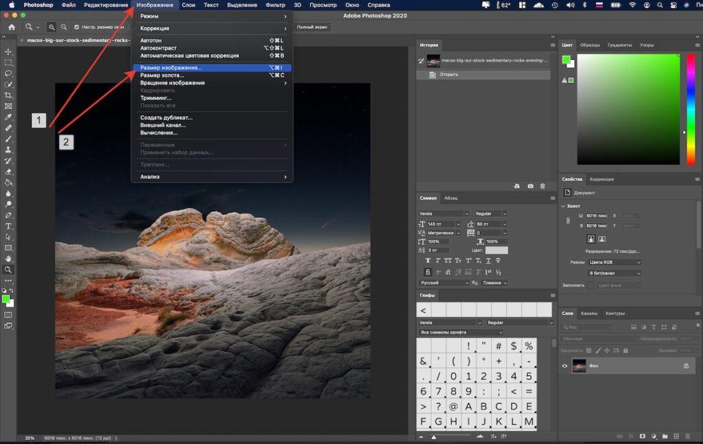 Сжатие фотографий в Adobe Photoshop