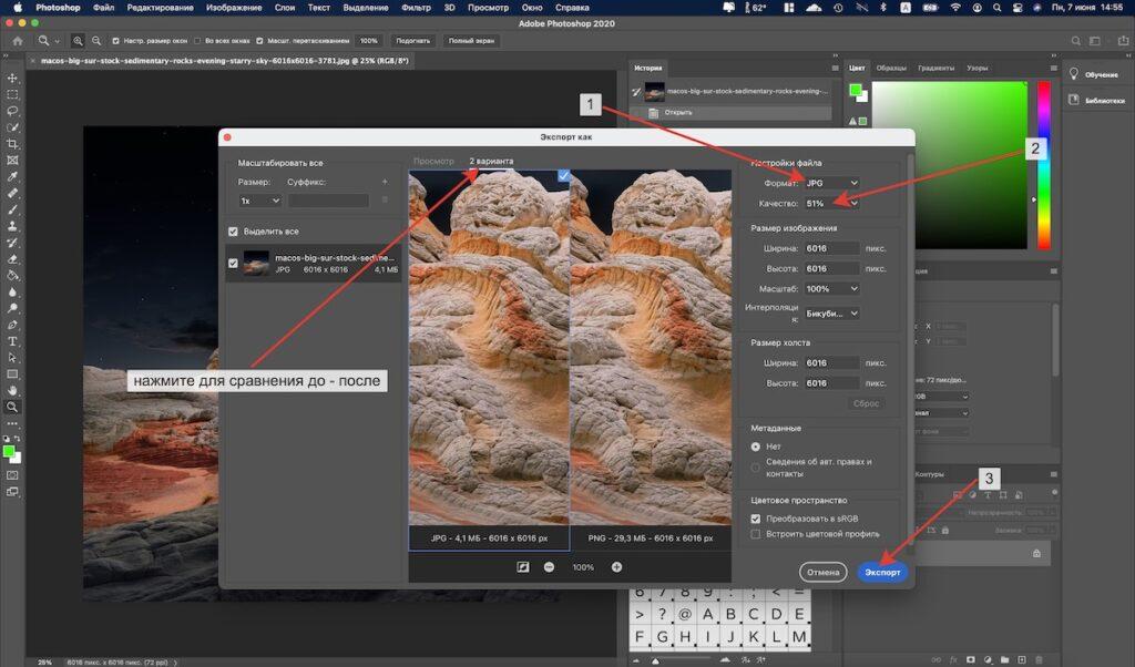 Уменьшение изображений в Adobe Photoshop