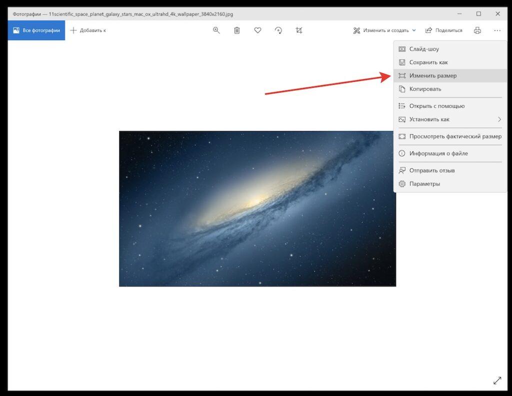 """Уменьшение изображений в Windows 10 через встроенный """"Просмотр Фотографий"""""""