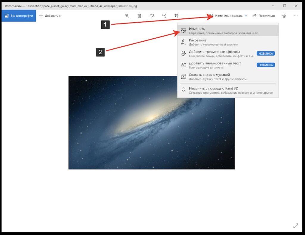 """Уменьшение фотографий в Windows 10 через встроенный """"Просмотр Фотографий"""""""