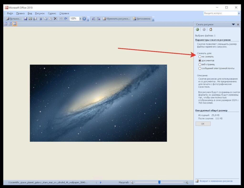 Уменьшение и сжатие изображений в Picture Manager
