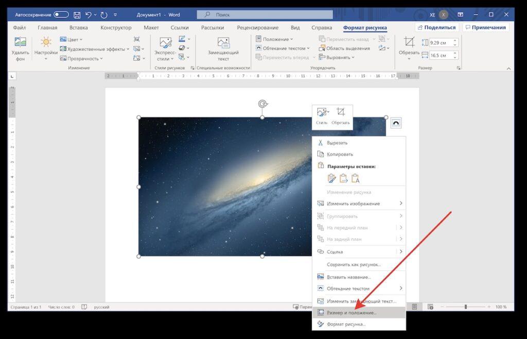 Сжатие фотографий в Microsoft Office Word