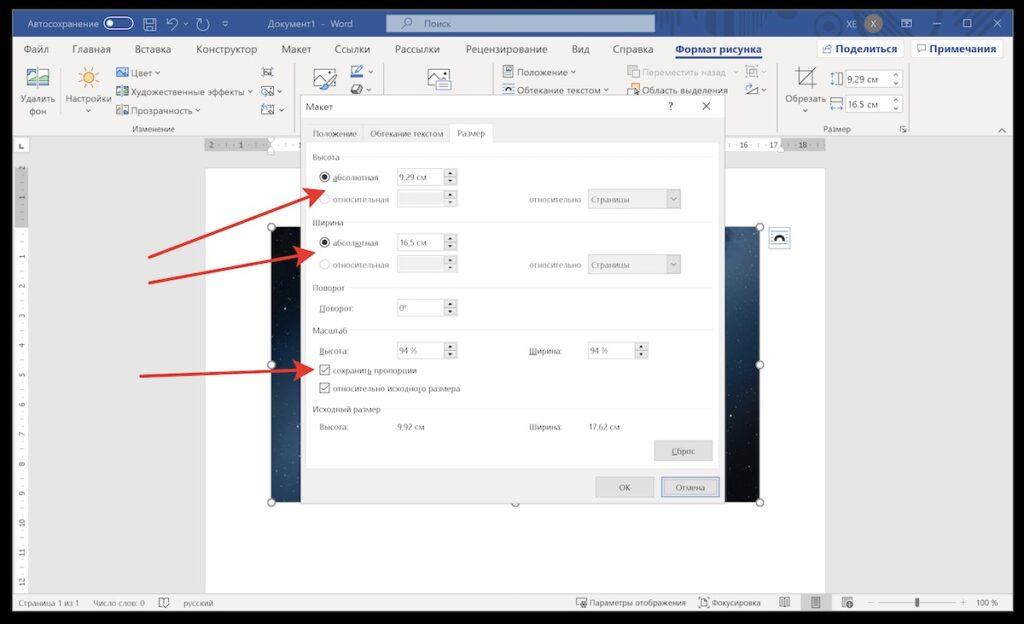 Уменьшение фотографий в Microsoft Office Word