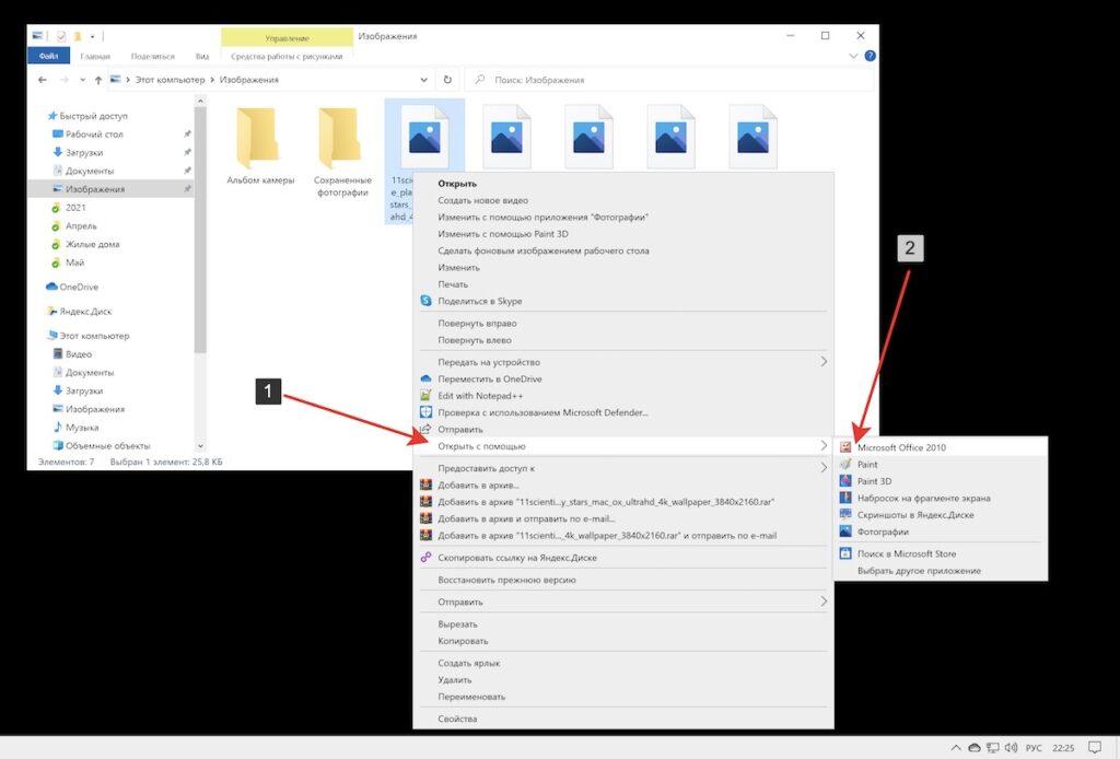 Сжатие изображений в Microsoft Office Word
