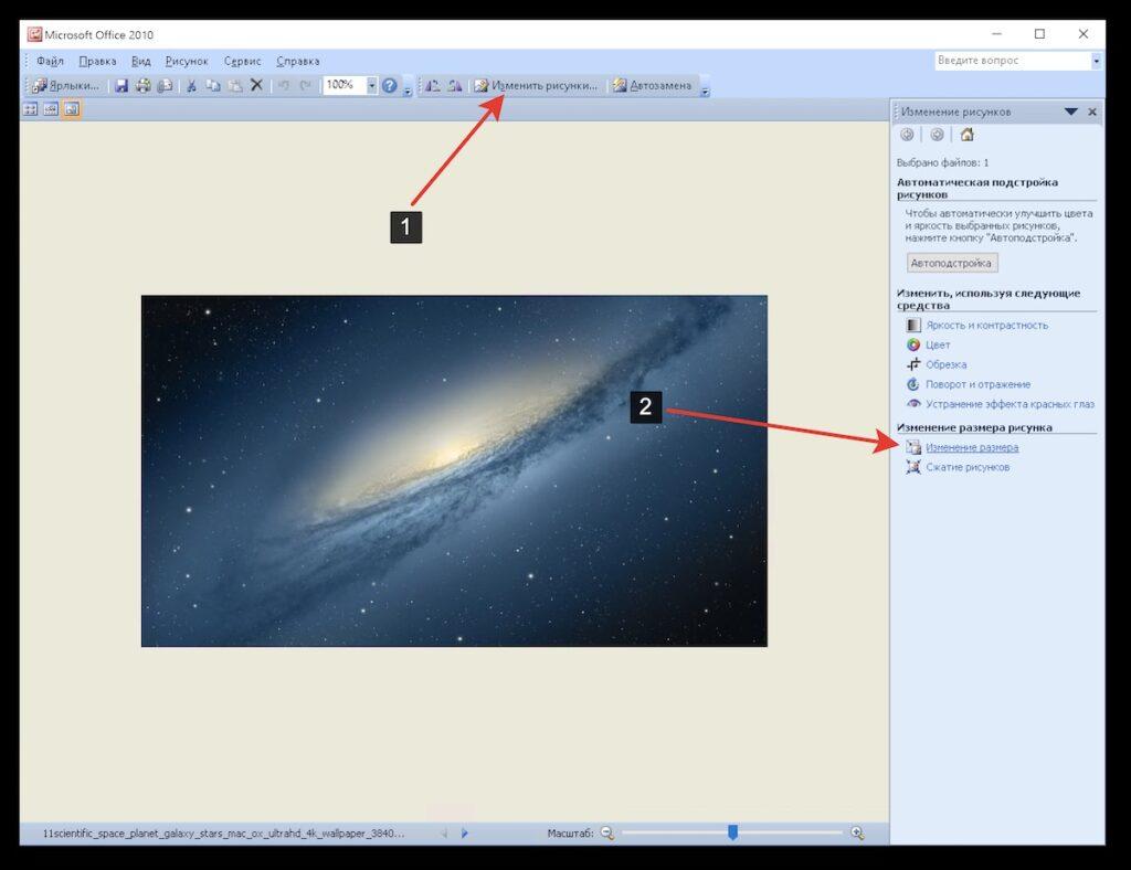 Работа с изображениями в Picture Manager