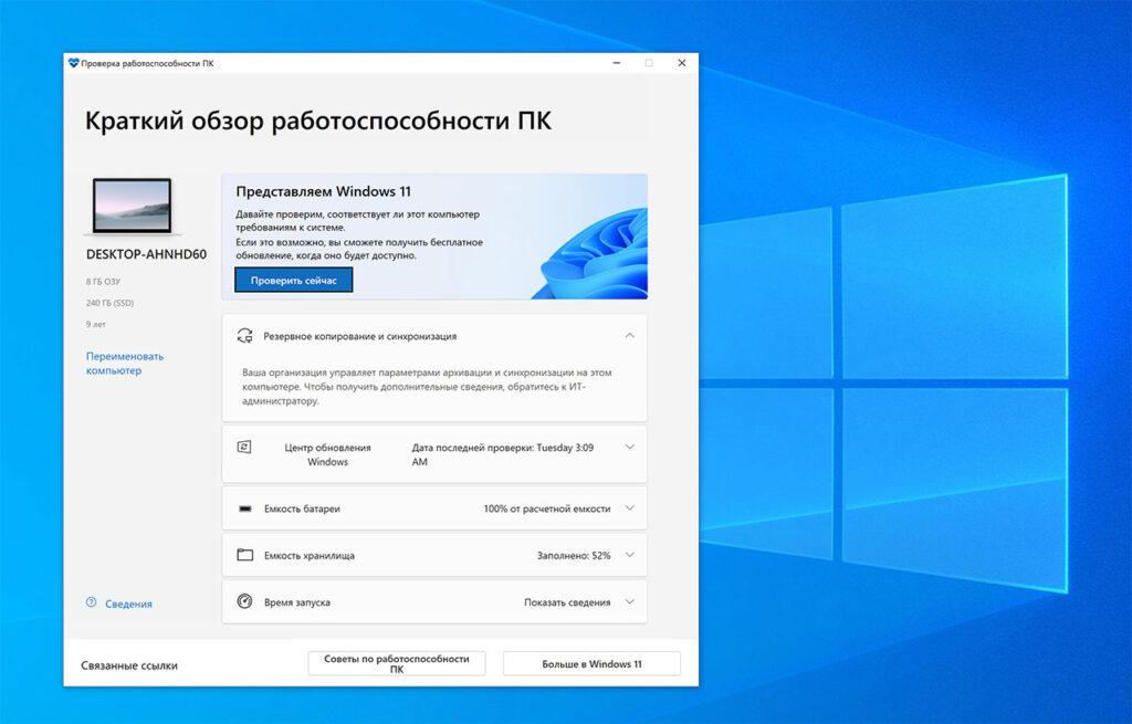 Как проверить совместимость с Windows 11