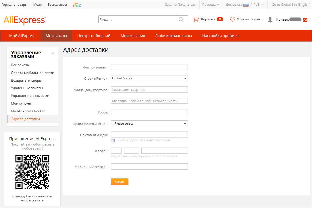 Форма заполнения адреса доставки на Aliexpress