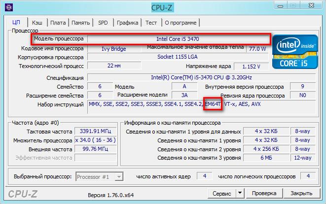 Модель и разрядность процессора в CPU-Z