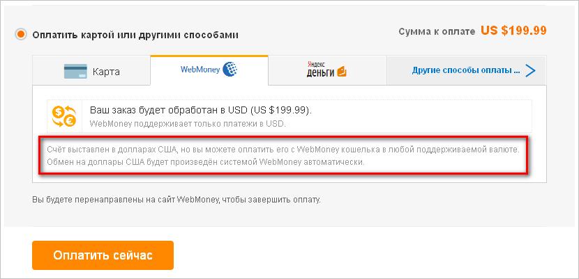 Оплата товара на Aliexpress через WebMoney