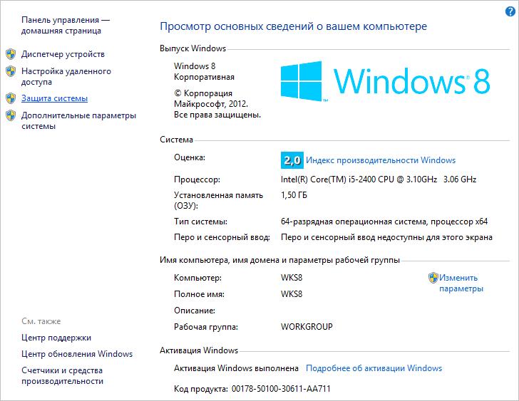 Как узнать штатную частоту процессора в Windows